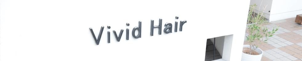Vivid Hair ヴィヴィッドヘアー